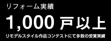 リフォーム実績1,000戸以上コンテストにて多数の受賞実績